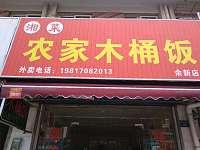 农家木桶(友庚南江苑)