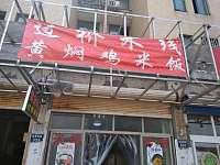 睿野米线店(秀景苑)
