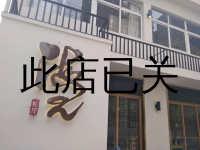 海派餐厅(富润路)