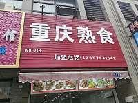 重庆熟食(宜城路)