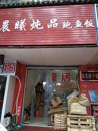 晨曦炖品鲍鱼饭(吉杨路164号)