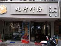 蚝情虾语(吉杨路126号)