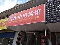 俊宇牛肉汤店(沈氏南江苑)