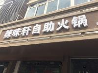 辣味轩自助火锅