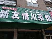 新友情川菜馆