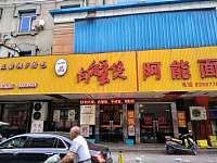 肉蟹煲(姚庄路)