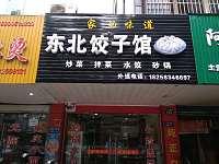 东北饺子馆(禾兴路)