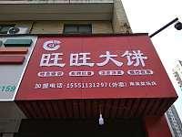 旺旺大饼(南溪西路)
