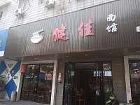 健佳面馆(越秀北路186)