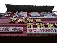 瑞余烤鱼堂(景宜路)