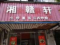 湘赣轩(景宜路355号)