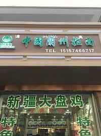 中国兰州拉面(七星路775号)