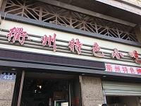衢州特色小吃