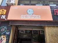 怪兽小巴炒饭(景宜路)