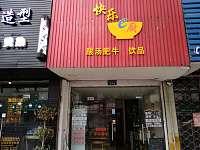 快乐e厨(越秀北路244)