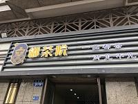 嘟茶院(桥埭路)