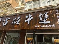古腾牛煲(凤南路)