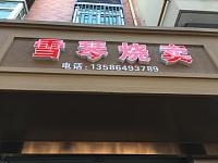雪琴烧卖(七星路787号)