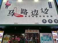 马路边边中山东路店