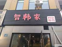 智韩家韩国料理(双溪路)