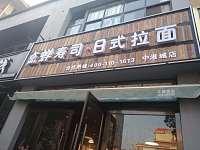 点蝉寿司日式拉面(双溪路)
