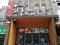 禾城故事(广益路店)