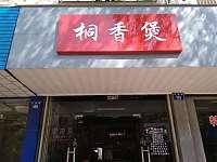 桐香煲(天福路店)