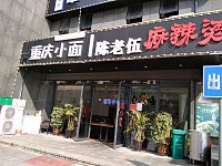 重庆小面 陈老伍麻辣烫(广益路店)