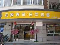 点婵寿司日式拉面(天福路店)