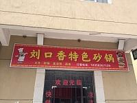 刘口香特色砂锅(天声路)