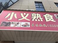 唐吉熟食店