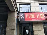 川味小厨(文苑路)