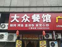 大众餐馆(仙侠路)