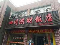 四川洪财饭店(宽塘街)