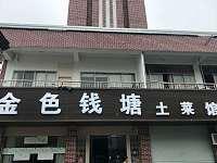 金色钱塘土家菜(步行街)