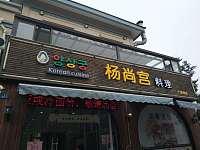 杨尚宫(广顺路)
