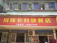 川味长科快餐店(南苑路)
