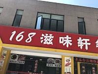 168滋味轩(皮革城)
