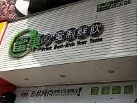 蜜菓(海昌路)
