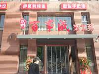 百事成东北菜(西山路)