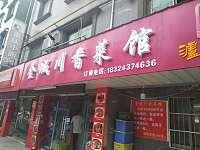 金城川香菜馆(新悦花苑)