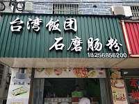 台湾饭团(新悦花苑)