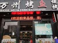 万州烤鱼(勤俭路)