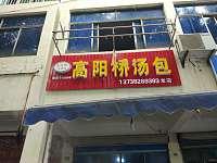 高阳桥汤包(河西路)