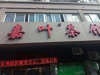 嘉叶茶馆(西山路)
