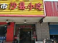 沙县小吃(联合路)