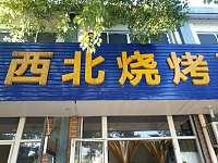 西北烧烤(硖西社区)