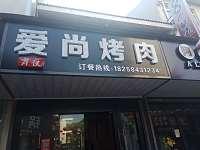 爱尚烤肉(工人路)
