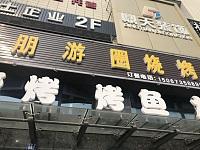 朋游圈烧烤(九虎路)