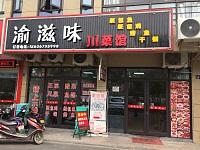 渝滋味饭店(丰收路)